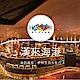 漢來海港餐廳敦化/天母店平日自助晚餐餐券2張 product thumbnail 1