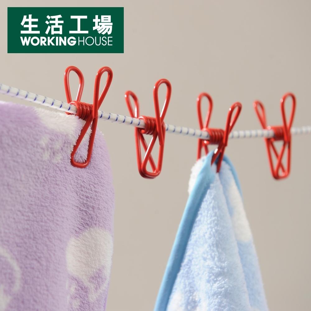 【品牌週全館8折起-生活工場】曬衣繩附夾