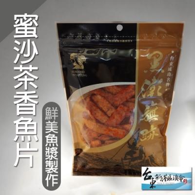 (任選) 新港漁會 蜜沙茶香魚片 (160g / 包)