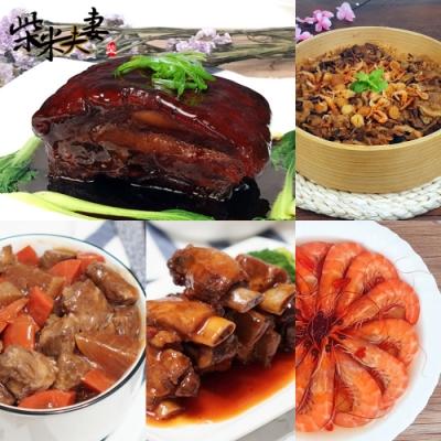 柴米夫妻‧五福臨門5菜無錫+醉蝦+東坡肉+牛腩+米糕 (年菜預購)