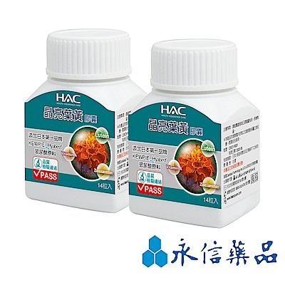 HAC 晶亮葉黃膠囊(14粒/瓶;2瓶組)