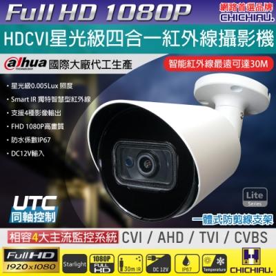 【CHICHIAU】Dahua大華 四合一CVI 星光級1080P 200萬紅外線監視器攝影機 (HAC-HFW1230TP)