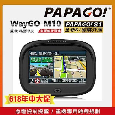 PAPAGO! WayGO! M10 重機型觸控螢幕藍牙衛星導航(具備重機專用路程規劃)