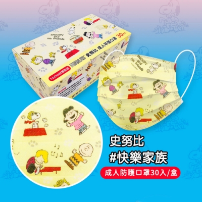 Snoopy 台灣製造3層防護口罩(成人款)-30入(黃底朋友)