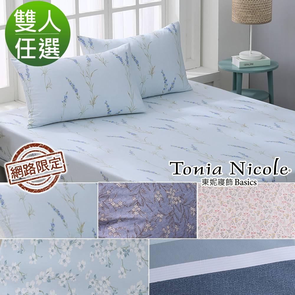 Tonia Nicole 東妮寢飾 100%精梳棉床包枕套三件組-雙人(多款任選)