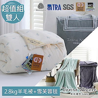 東妮寢飾 防蹣抗菌100%法國羊毛被2.8kg+雙人雪芙蓉毯(任選)