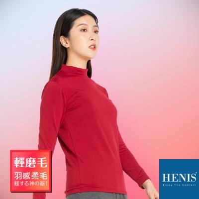 HENIS 暖膚極觸感 極細緻磨毛輕盈保暖衣 韓系小高領-暗紅