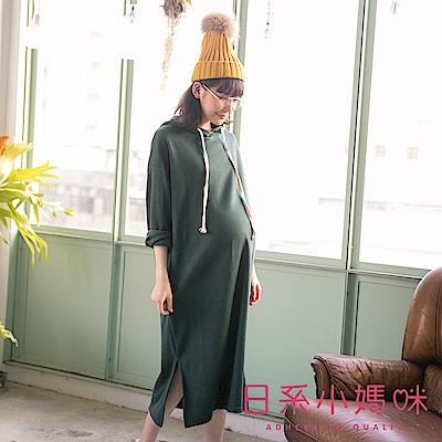 日系小媽咪孕婦裝-韓製孕婦裝~內刷毛休閒連帽抽繩側開衩長洋裝 (共三色) @ Y!購物