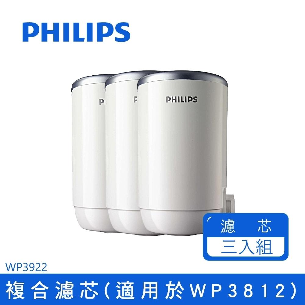 飛利浦複合濾芯日本原裝 WP3922*3入 防疫喝好水