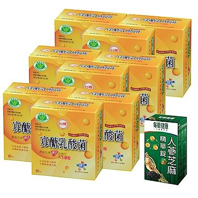 台糖 寡醣乳酸菌x20盒組超值組(贈大昭 人蔘芝麻精華錠x1盒)