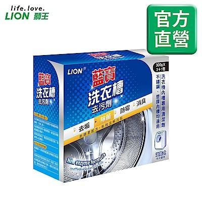 日本獅王LION 藍寶 洗衣槽去污劑(2+1包) 900g