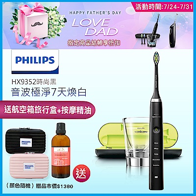 【Philips飛利浦】鑽石靚白音波震動牙刷/電動牙刷HX9352(黑)