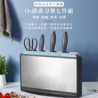 【酷奇】抗菌消毒多功能廚房刀架七件組(有效除菌 USB簡單供電 附贈刀具砧板)