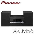 PIONEER 先鋒 X-CM56 組合音響 黑色