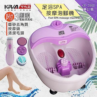 KRIA 可利亞 多功能足浴SPA按摩泡腳機KR-2860(附贈足部清潔按摩組)