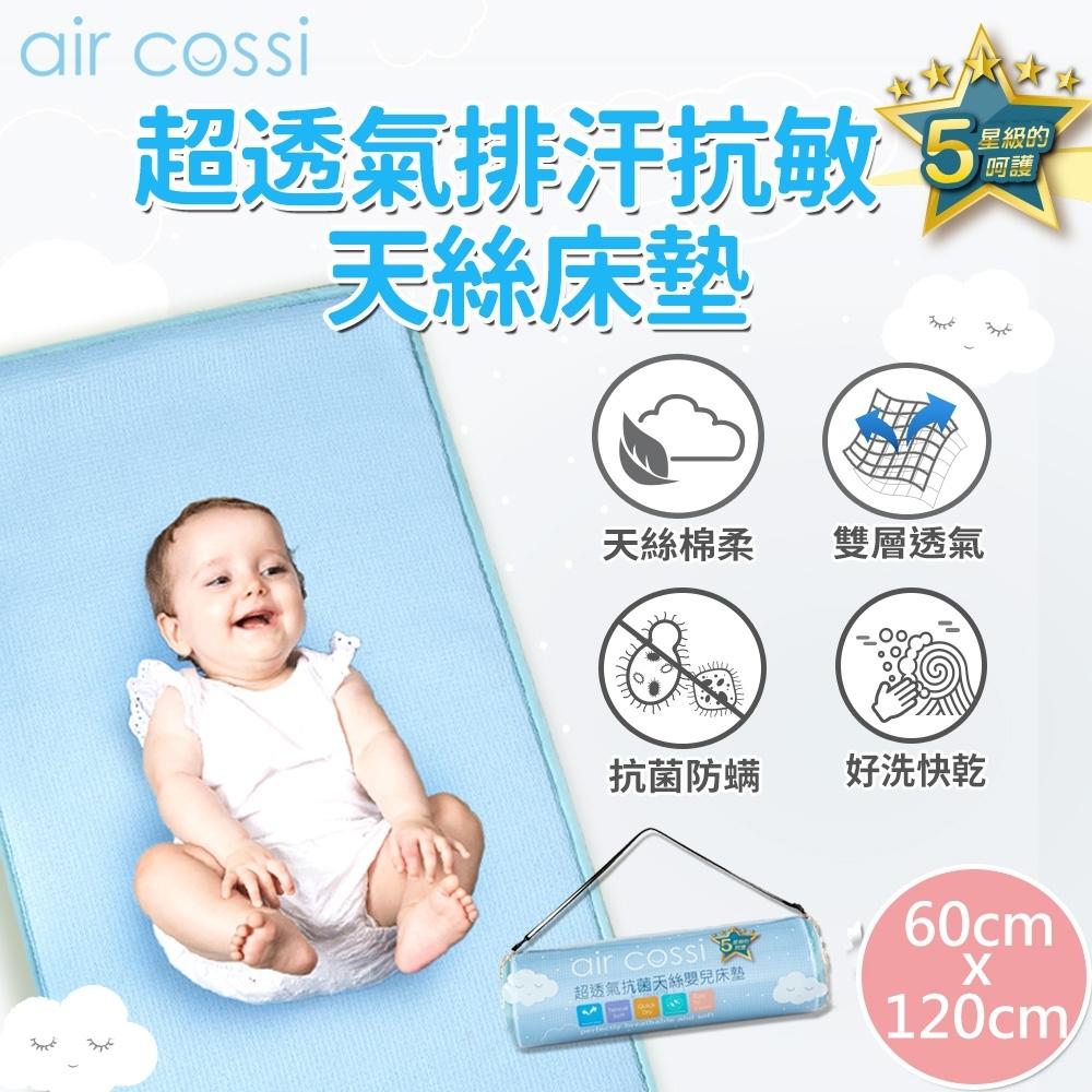 air cossi超透氣抗菌天絲嬰兒床墊-可水洗排汗防蹣-2色可選