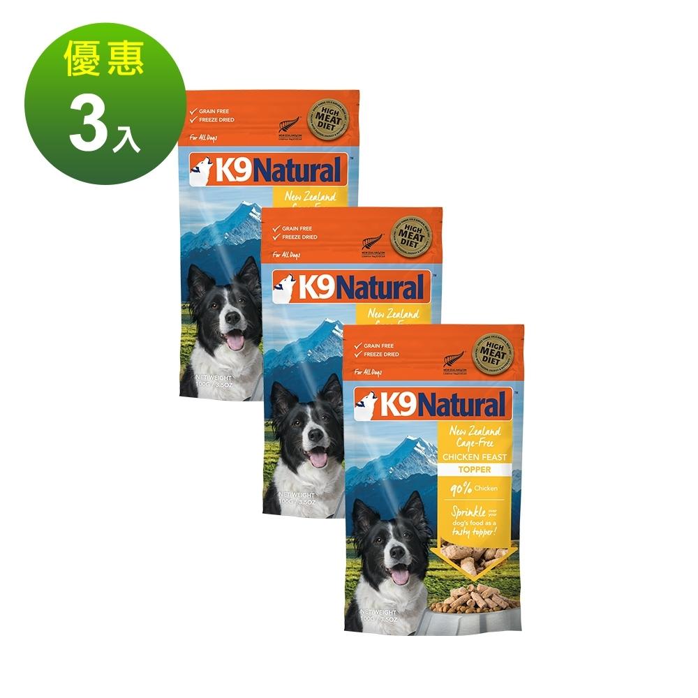 【買二送一】紐西蘭K9 Natural冷凍乾燥狗狗生食餐90% 雞肉 100g