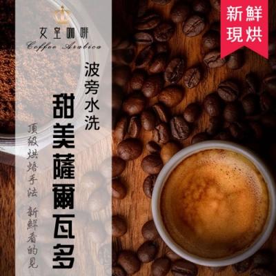 【女皇咖啡】甜美薩爾瓦多 波旁水洗 新鮮咖啡豆(中深焙 一磅入 454g)