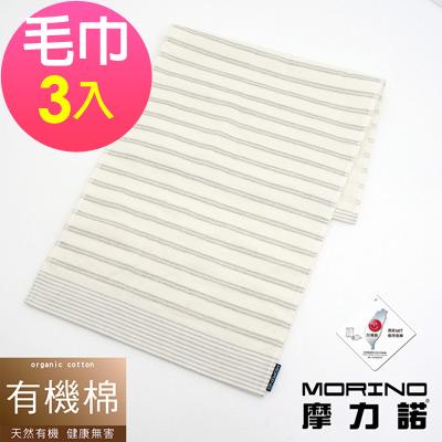 MORINO摩力諾 有機棉竹炭雙橫紋紗布毛巾(超值3入組)