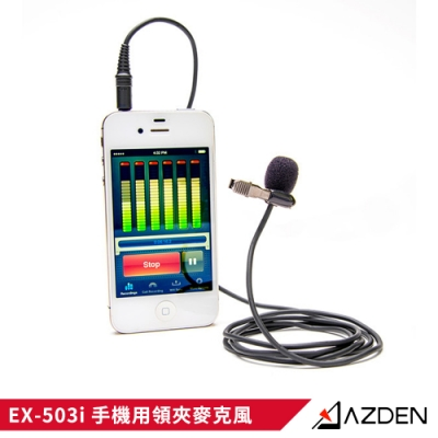 日本 Azden EX-503i 手機用領夾麥克風
