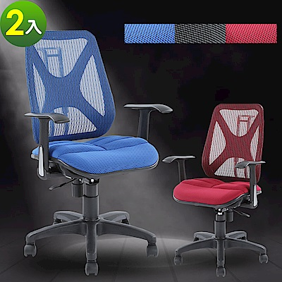 【A1】氣墊達人新型專利舒壓氣墊升降椅背電腦椅/辦公椅(3色可選-2入)