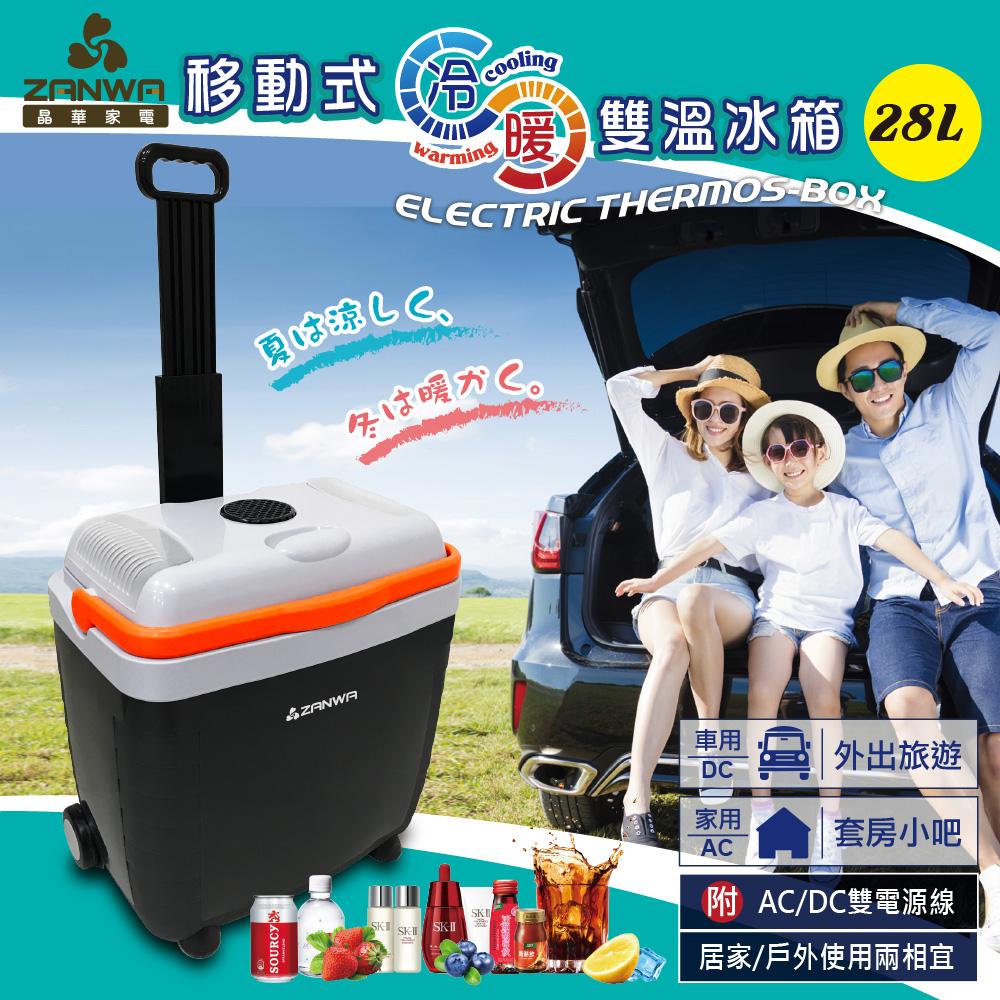 ZANWA晶華 移動式冷暖雙溫冰箱/保溫箱/冷藏箱(CLT-28)