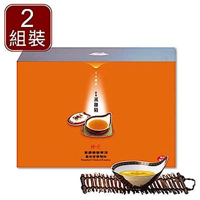 珍苑 淬煉蒸雞精(56ml*15包/組)(2組)