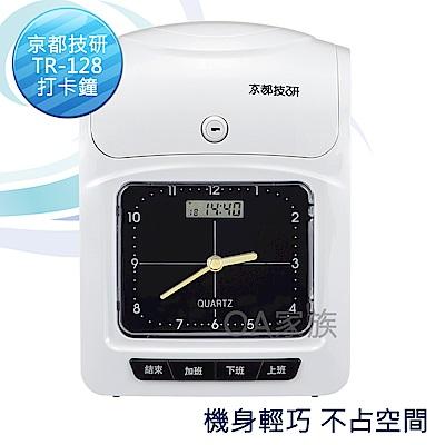 京都技研 TR-128四欄位指針打卡鐘(贈送卡片+卡架)