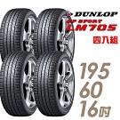 【登祿普】SP SPORT LM705 耐磨舒適輪胎_四入組_195/60/16