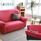 【格藍傢飾】和風綿柔仿布紋沙發套-珊瑚紅 4人座