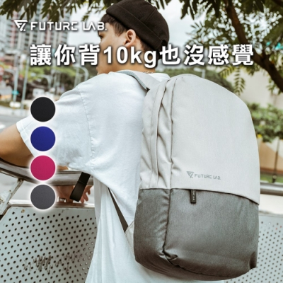 【Future Lab. 未來實驗室】FREEZONE 零負重包X 後背包推薦 電腦包 筆電包 防水包