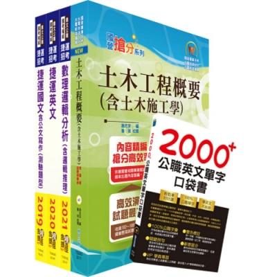 110年桃園捷運招考(技術員-維修土木類)套書(贈英文單字書、題庫網帳號、雲端課程)