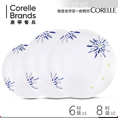 美國康寧 CORELLE 藍色喜悅-深盤3件組(BDL0301)