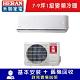 [結帳再折] 福利品 HERAN禾聯 7-9坪 1級變頻冷暖冷氣 HI-GA50BH/HO-GA50BH R32冷媒 product thumbnail 1