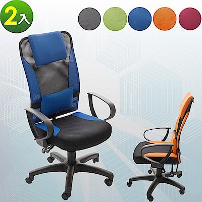 【A1】艾維斯高背護腰透氣網布D扶手電腦椅/辦公椅(5色可選)-2入