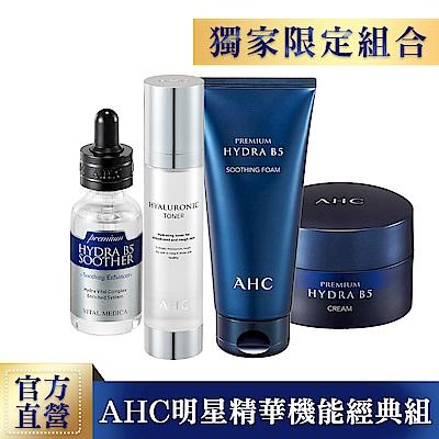 【官方直營AHC】明星精華經典(4件組)