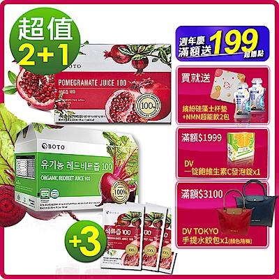 BOTO美妍活力飲禮盒3入組(2箱石榴+1箱甜菜根)