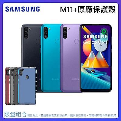 [限量送原廠保護殼]Samsung M11 (3G/32G) 6.4吋 四鏡頭智慧手機