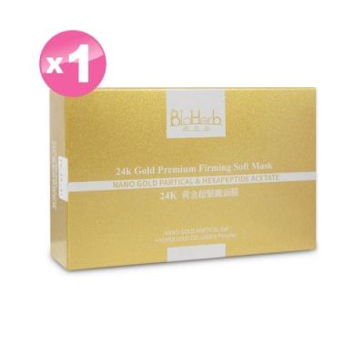 【碧荷柏】24K 黃金超緊緻面膜(4套/盒) x1
