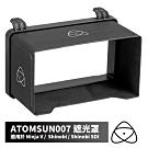 澳洲 ATOMOS 監視器遮光罩 ATOMSUN007