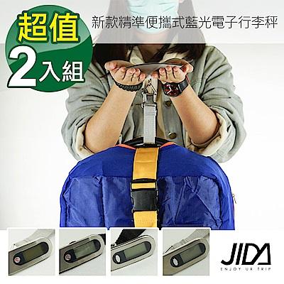 JIDA 新款精準便攜式藍光電子行李秤(2件組)