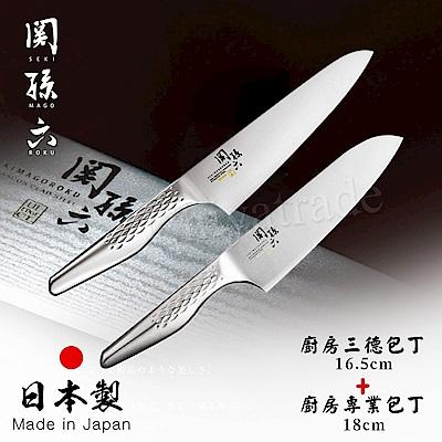 日本製貝印KAI匠創名刀關孫六 一體成型不鏽鋼刀-廚房三德刀+專業廚刀