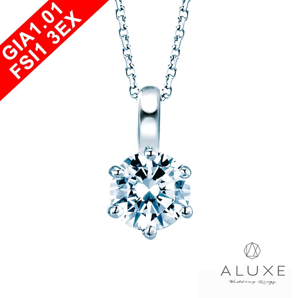 A-LUXE 亞立詩鑽石 GIA認證 1.01克拉F SI1 3EX車工 18K鑽石項鍊