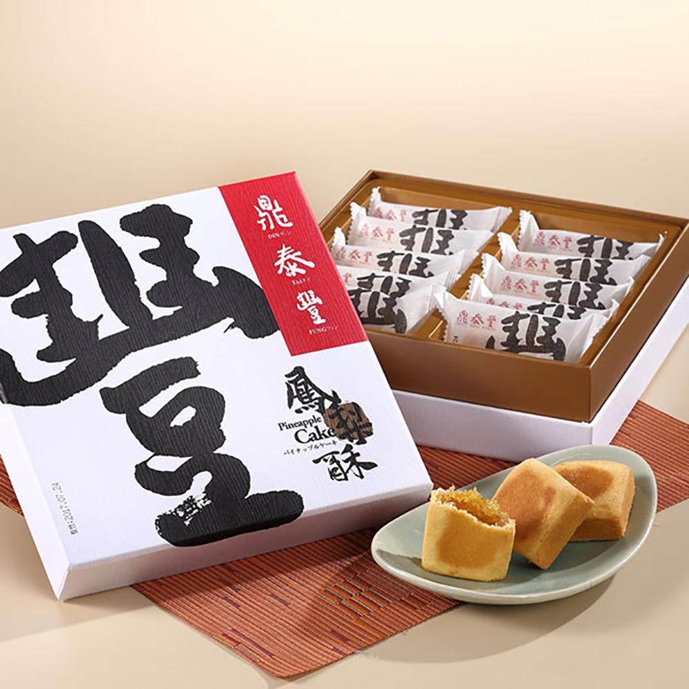 鼎泰豐 金磚旺來鳳梨酥禮盒10入(380g/盒)(精裝版)