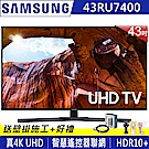 SAMSUNG三星 43吋 4K UHD連網液晶電視 UA43RU7400WXZW