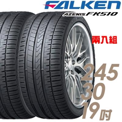 【飛隼】AZENIS FK510 濕地操控輪胎_二入組_245/30/19(FK510)