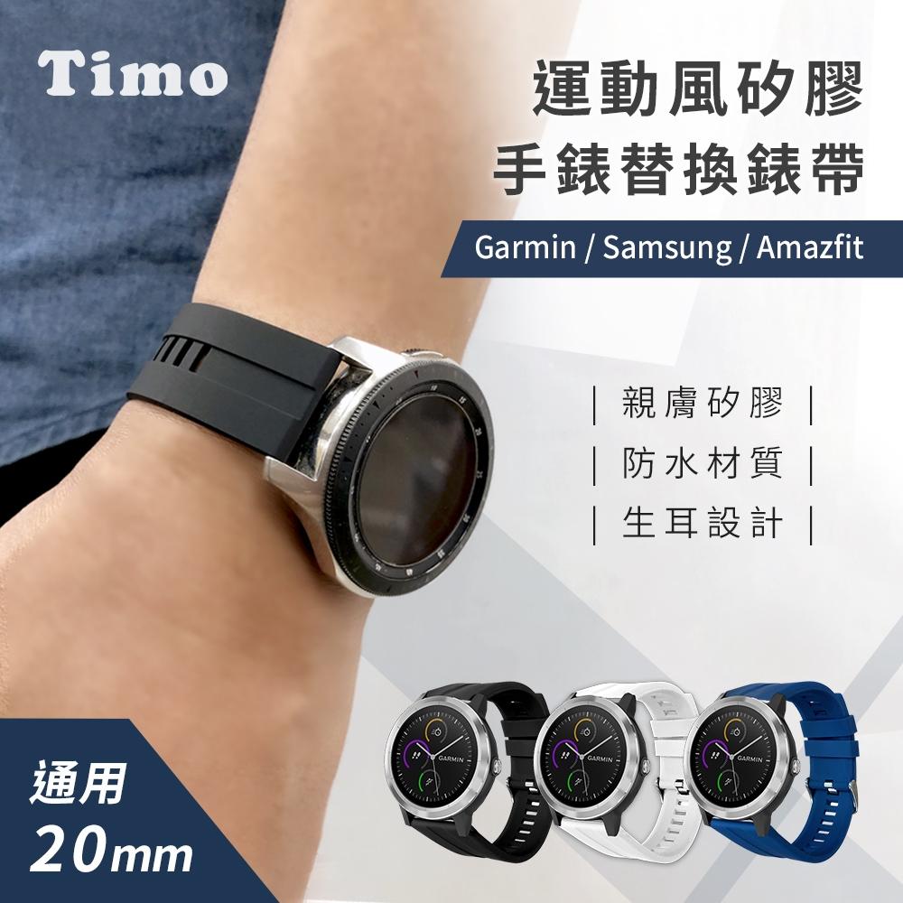 運動風 純色矽膠替換錶帶 20mm (通用三星/華為/華米/ASUS/GARMIN等)
