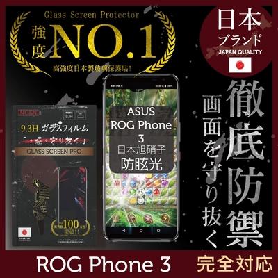 【INGENI徹底防禦】ASUS ROG Phone 3 第三代 (ZS661KS) 全膠滿版 (晶細霧面黑邊) 保護貼 日規旭硝子玻璃保護貼