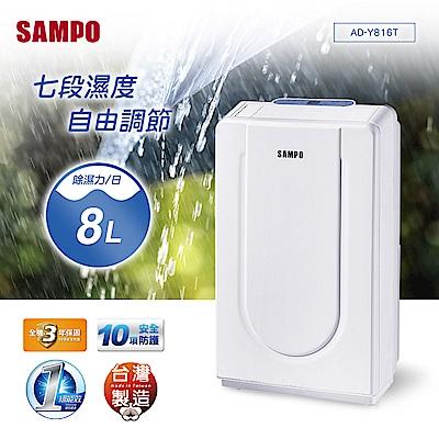 SAMPO聲寶 8L空氣清淨除濕機 AD-Y816T
