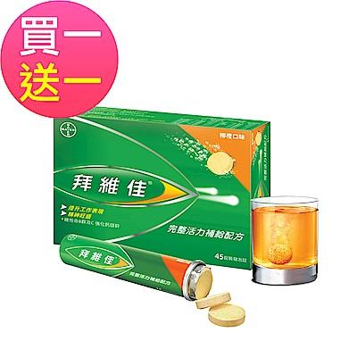 (買一送一)拜維佳 水溶性維他命發泡錠B群+C -柳橙口味(45錠/盒,共90錠)